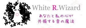 心が共振する音の魔法|White R.Wizard